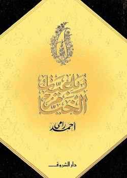 رباعيات الخيام لـ عمر الخيام