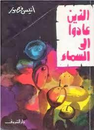 الذين عادوا الى السماء الكاتب انيس منصور