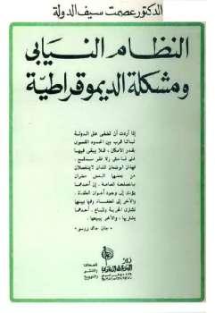 النظام النيابي ومشكلة الديموقراطية الدكتور عصمت سيف الدولة