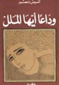وداعا ايها الملل للكاتب انيس منصور