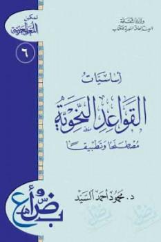 أساسيات القواعد النحوية : مصطلحا وتطبيقا لـ د محمود أحمد السيد