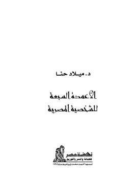 الأعمدة السبعة للشخصية المصرية ميلاد حنا