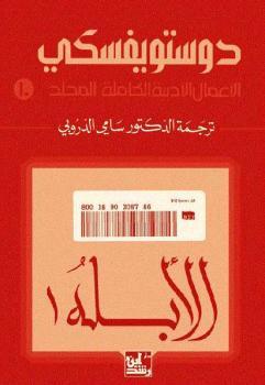 الأبله 1 الأعمال الأدبية الكاملة المجلد 10