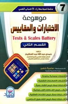 موسوعة الاختبارات والمقاييس