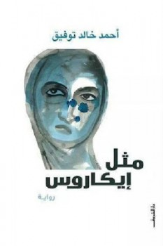 مثل إيكاروس رواية لـ أحمد خالد توفيق