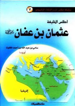 أطلس الخليفة عثمان بن عفان ملون
