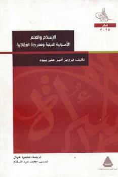 الإسلام والعلم الأصولية الدينية ومعركة العقلانية لـ برويز أمير علي بيود