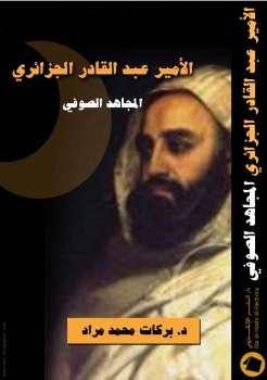 الأمير عبد القادر الجزائري المجاهد الصوفي لـ دبركات محمد مراد