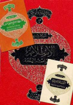 الموسوعة الإسلامية العربية