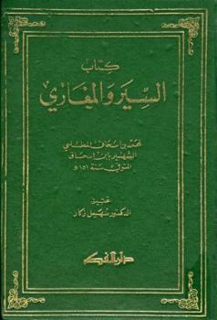 كتاب السير والمغازي سيرة ابن إسحاق ت: زكار