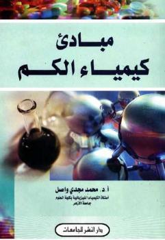 مبادئ كيمياء الكم محمد مجدي واصل
