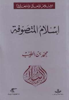 إسلام المتصوفة لـ محمد بن الطيب