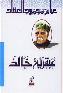 عبقرية خالد لعباس محمود العقاد
