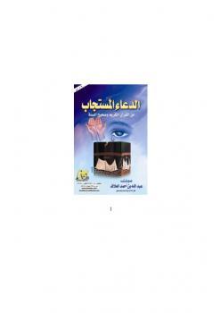 الدعاء المستجاب من القرآن الكريم وصحيح السنة