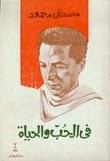 فى الحب والحياة الكاتب د. مصطفى محمود