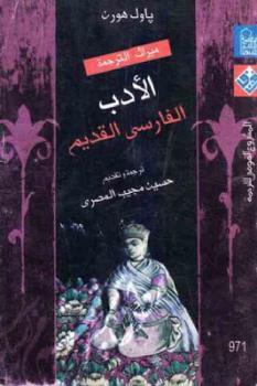 الأدب الفارسي القديم لـ باول هورن