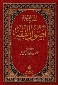 تحميل كتاب نحو ثقافة إسلامية أصيلة عمر الأشقر pdf