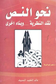 نحو النص نقد النظرية وبناء أخرى عمر أبو خرمة