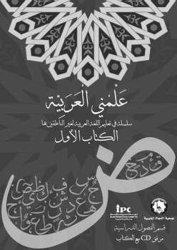 علمني العربية