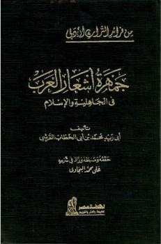 جمهرة أشعار العرب في الجاهلية والإسلام