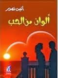 ألوان من الحب للكاتب انيس منصور