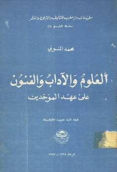 العلوم والآداب والفنون على عهد الموحدين لـ محمد المنوني