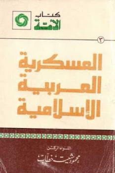 العسكرية العربية الإسلامية لـ محمود شيت خطاب