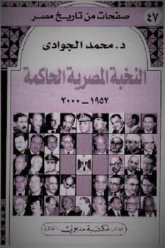 النخبة المصرية الحاكمة لـ د محمد الجوادي