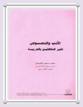 الأدب والنصوص لغير الناطقين بالعربية