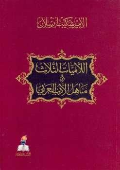 اللاميات الثلاث ومناهل الأدب العربي