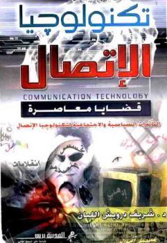 تكنولوجيا الاتصال: قضايا معاصرة شريف درويش اللبان