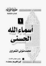 أسماء الله الحسنى للكاتب الشيخ الشعراوى