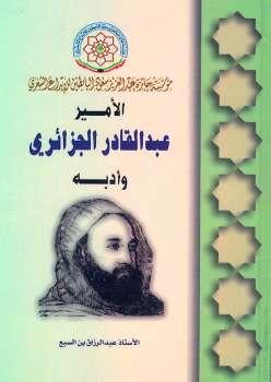 الأمير عبد القادر وأدبه لـ عبد الرزاق بن السبع