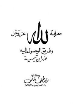 معرفة الله عز وجل وطريق الوصول إليه عند ابن تيمية ط دار الدعوة