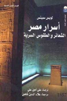 أسرار مصر الشعائر والطقوس السرية لـ لويس سبينس