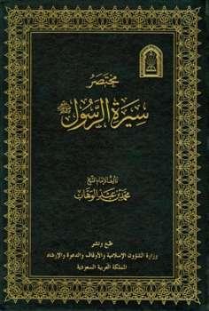 مختصر سيرة الرسول صلى الله عليه وسلم ط الأوقاف السعودية
