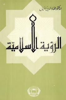 الرؤية الإسلامية لـ الدكتور عماد الدين خليل