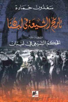 تاريخ الشيعة في لبنان جزئين لـ سعدون حمادة