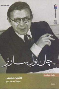 جان بول سارتر لـ كاثرين موريس