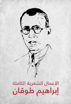 الأعمال الشعرية الكاملة إبراهيم طوقان