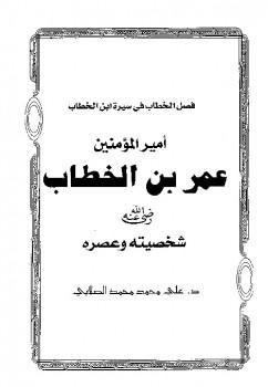 فصل الخطاب في سيرة أمير المؤمنين عمر بن الخطاب رضي الله عنه