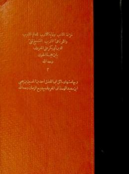 خزانة الأدب وغاية الأرب وبهامشه رسائل بديع الزمان الهمذاني