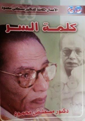 كلمة السر الكاتب د. مصطفى محمود