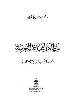 مظاهر الثقافة المغربية دراسة في الأدب المغربي في العصر المريني لـ دمحمد بن أحمد بن شقرون
