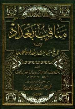 مناقب بغداد ومعه تاريخ مساجد بغداد وآثارها