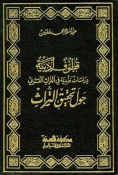 قطوف أدبية دراسات نقدية في التراث العربي حول تحقيق التراث