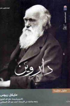داروين لـ مايكل ريوس