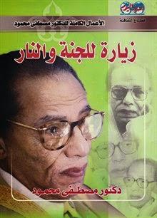 زيارة للجنة والنار الكاتب د. مصطفى محمود