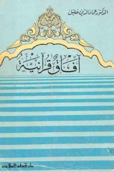آفاق قرآنية لـ الدكتور عماد الدين خليل