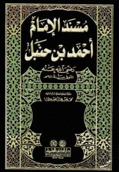 مسند الإمام أحمد بن حنبل ت: عطا
